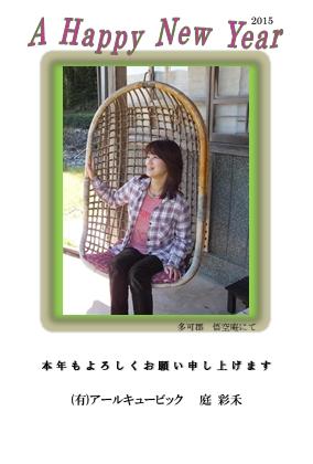 2015年賀状 庭 彩禾