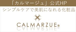 美肌を作る化粧品『カルマージュ化粧品』