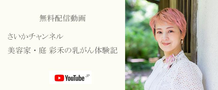 美肌社長 さいかチャンネル 美容家・庭 彩禾の乳がん体験記YouTube